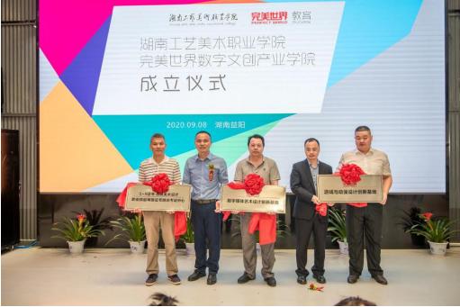 湖南首家数字文创产业学院成立_完美世界教育布局再深入